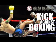 Patadas en Wing Chun contra jabs, cross y haymakers
