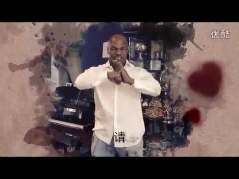 Tyson firma para la película IP Man 3